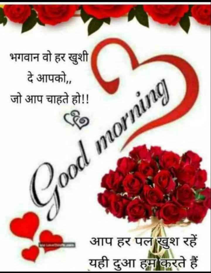 🌄 मेरी आज की सुबह - भगवान वो हर खुशी दे आपको , , _ _ _ जो आप चाहते हो ! ! ood morning आप हर पल खुश रहें यही दुआ हम करते हैं - ShareChat
