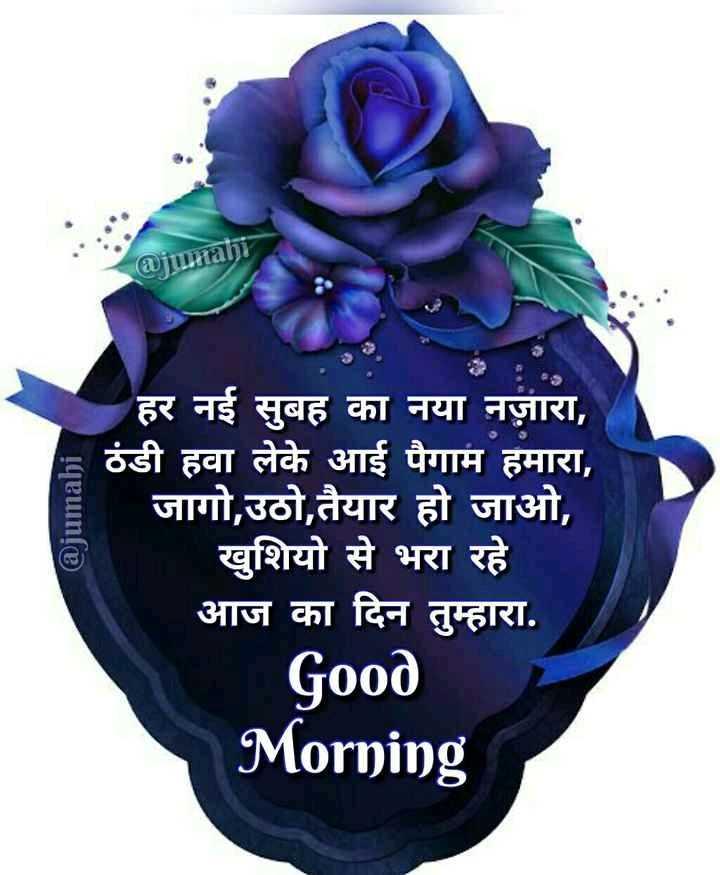 🌄 मेरी आज की सुबह - @ jumahi @ jumahi हर नई सुबह का नया नजारा , ठंडी हवा लेके आई पैगाम हमारा , जागो , उठो , तैयार हो जाओ , खुशियो से भरा रहे आज का दिन तुम्हारा . Good Morning - ShareChat