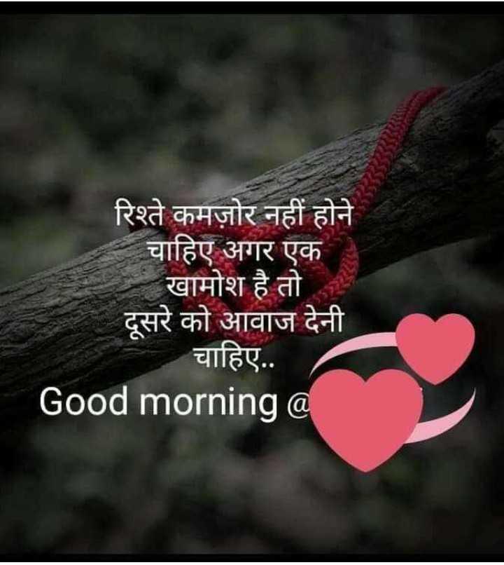 🌄 मेरी आज की सुबह - रिश्ते कमज़ोर नहीं होने चाहिए अगर एक खामोश है तो दूसरे को आवाज देनी चाहिए . . Good morning @ - ShareChat