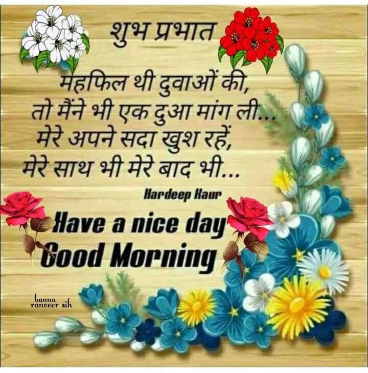 🌄 मेरी आज की सुबह - | शुभ प्रभात महफिल थी दुवाओं की , तो मैंने भी एक दुआ मांग ली . . मेरे अपने सदा खुश रहें , मेरे साथ भी मेरे बाद भी . . . Hardeep Kaur Have a nice day Pood Morning Tanveer sth - ShareChat
