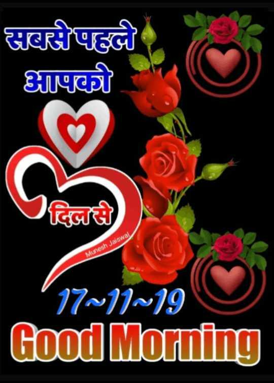 🌄 मेरी आज की सुबह - सबसे पहले _ _ भापको र Munesh Jaiswal 17 - 11 - 19 Good Morning - ShareChat