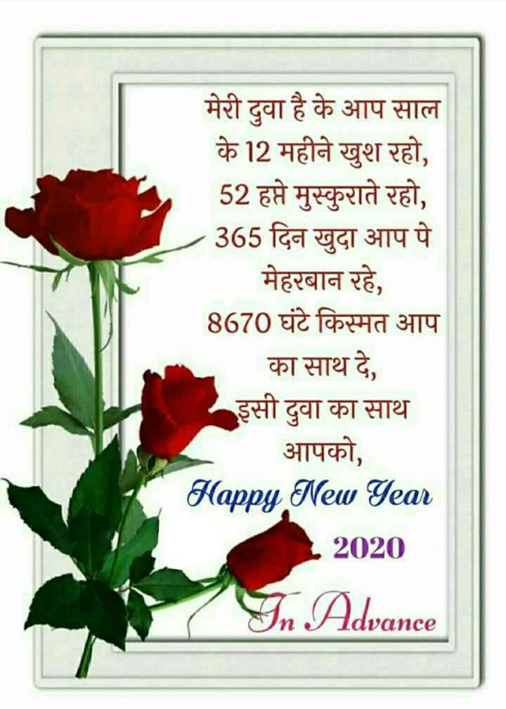 🌄 मेरी आज की सुबह - मेरी दुवा है के आप साल के 12 महीने खुश रहो , 52 हप्ते मुस्कुराते रहो , 365 दिन खुदा आप पे मेहरबान रहे , 8670 घंटे किस्मत आप _ _ _ का साथ दे , इसी दुवा का साथ आपको , Happy New Year . 2020 In Advance vance - ShareChat