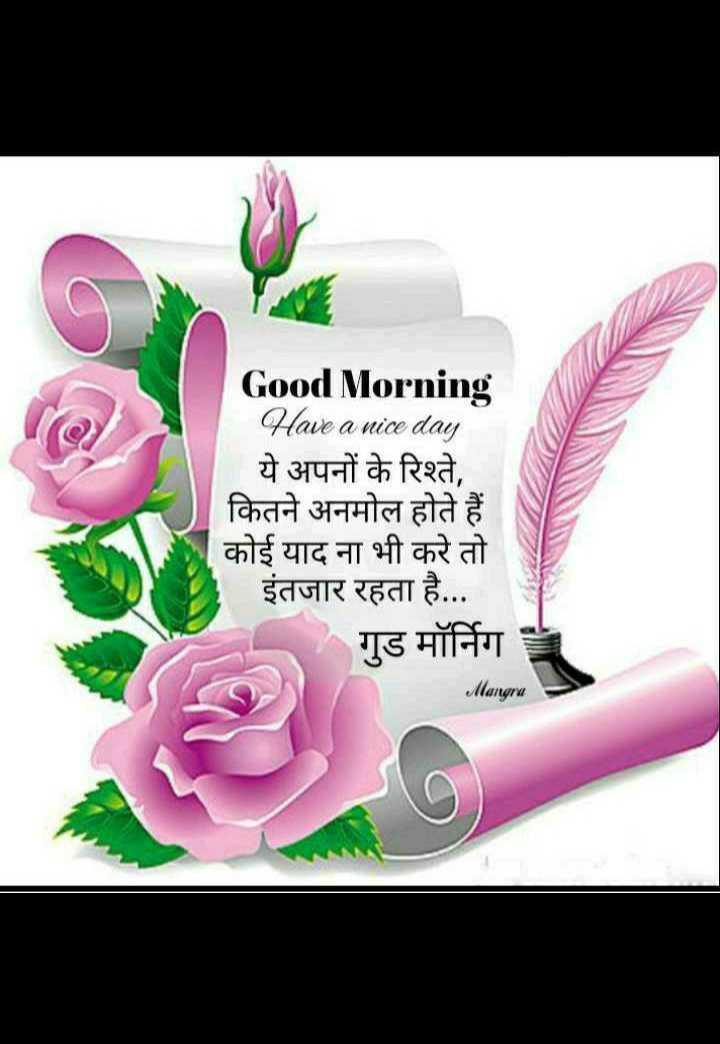 🌄 मेरी आज की सुबह - Good Morning Have a nice day ये अपनों के रिश्ते , कितने अनमोल होते हैं कोई याद ना भी करे तो इंतजार रहता है . . . गुड मॉर्निग Mangra - ShareChat