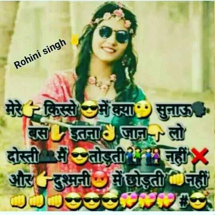 🎬 मेरी एक्टिंग👍 - Rohini singh मेरे - किस्से में क्या सुनाऊ बस । इतना जाना लो दोस्ती में तोड़ती नहीं और दुश्मनी में छोड़ती नहीं - ShareChat