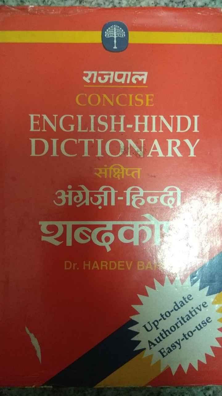 मेरी किताब📕 - राजपाल CONCISE ENGLISH - HINDI DICTIONARY संक्षिप्त अंग्रेज़ी - हिन्दी शब्दका Dr . HARDEV BA Up - to - date Authoritative Easy - to - use - ShareChat