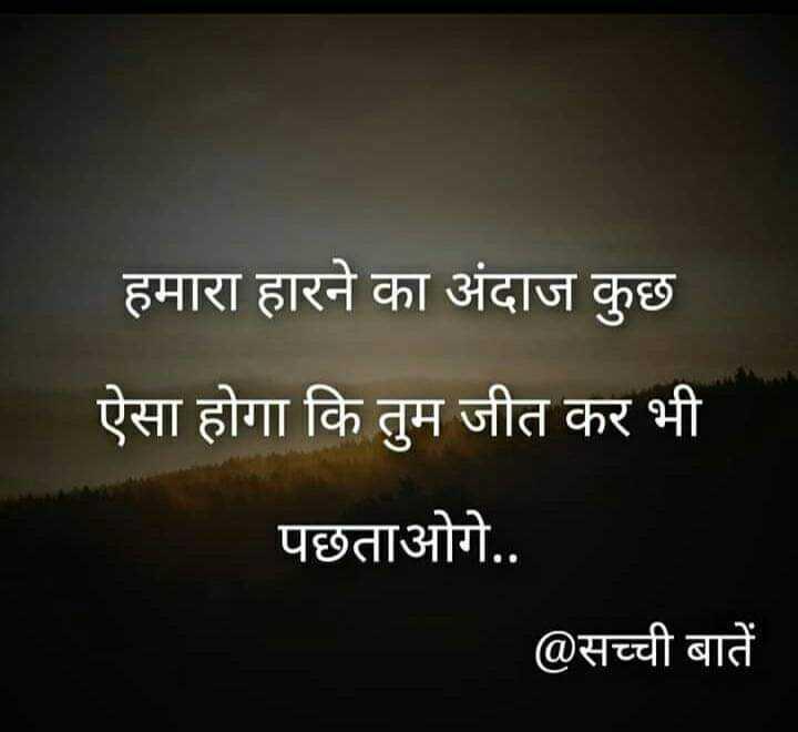 🏡मेरी जीवन शैली - हमारा हारने का अंदाज कुछ ऐसा होगा कि तुम जीत कर भी पछताओगे . . @ सच्ची बातें - ShareChat