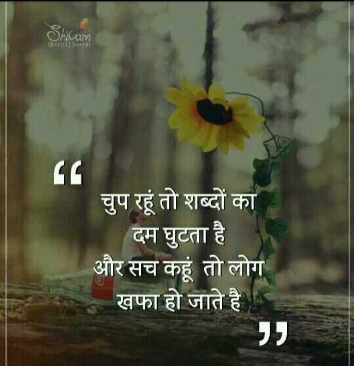 🏡मेरी जीवन शैली - Shivam Quotes / SHAYR चुप रहूं तो शब्दों का दम घुटता है और सच कहूं तो लोग खफा हो जाते है ! - ShareChat