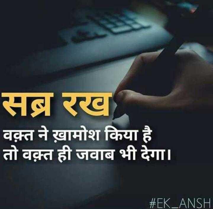 🏡मेरी जीवन शैली - सब्र रख वक़्त ने ख़ामोश किया है तो वक़्त ही जवाब भी देगा । # EK _ ANSH - ShareChat