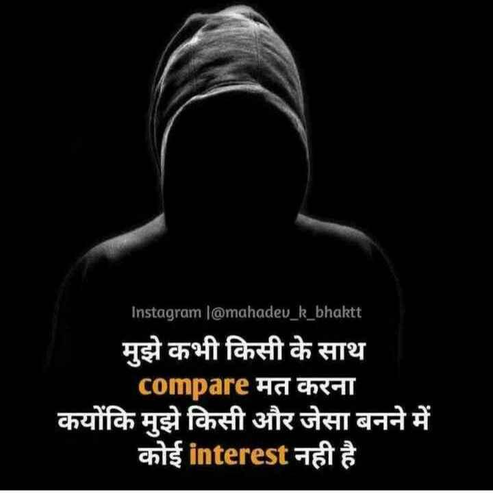 🏡मेरी जीवन शैली - Instagram @ mahadew _ k _ bhaktt मुझे कभी किसी के साथ compare मत करना कयोंकि मुझे किसी और जेसा बनने में कोई interest नही है । . - ShareChat