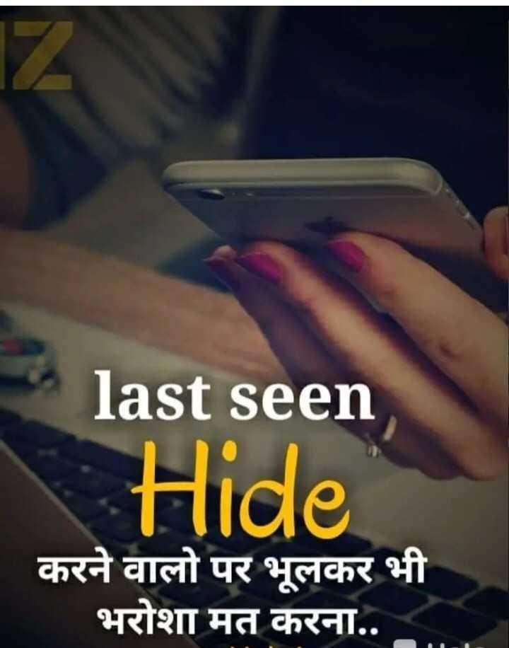 📒 मेरी डायरी - last seen Hide करने वालो पर भूलकर भी भरोशा मत करना . . - ShareChat
