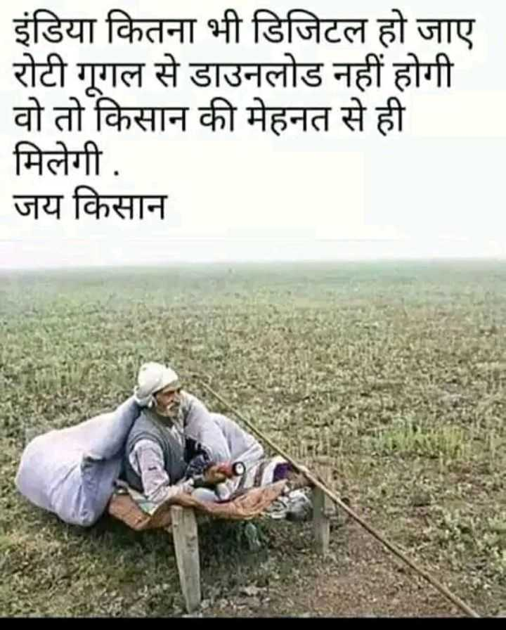 📒 मेरी डायरी - इंडिया कितना भी डिजिटल हो जाए रोटी गूगल से डाउनलोड नहीं होगी वो तो किसान की मेहनत से ही मिलेगी . जय किसान - ShareChat