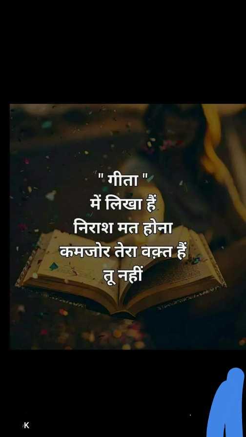 📒 मेरी डायरी - . गीता में लिखा हैं निराश मत होना कमजोर तेरा वक़्त हैं तू नहीं - ShareChat