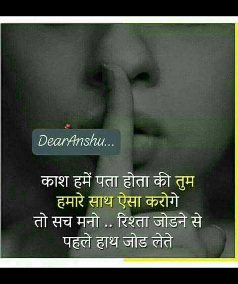 📒 मेरी डायरी - Dear Anshu . . . काश हमें पता होता की तुम हमारे साथ ऐसा करोगे तो सच मनो . . रिश्ता जोडने से _ _ _ पहले हाथ जोड लेते - ShareChat