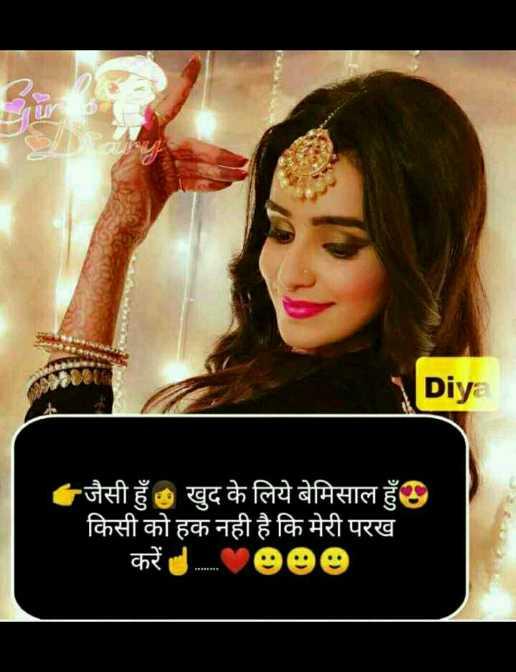 📒 मेरी डायरी - Diya - जैसी हुँ खुद के लिये बेमिसाल हुँछ किसी को हक नही है कि मेरी परख करें . . . . . . See - ShareChat