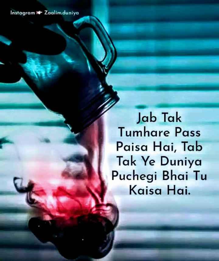 📒 मेरी डायरी - Instagram 1 Zaalim . duniya Jab Tak Tumhare Pass Paisa Hai , Tab Tak Ye Duniya Puchegi Bhai Tu Kaisa Hai . - ShareChat