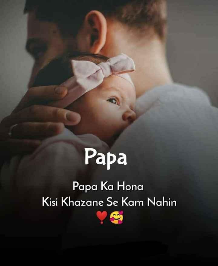 📒 मेरी डायरी - Papa Papa Ka Hona Kisi Khazane Se Kam Nahin - ShareChat