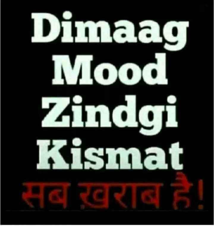 📒 मेरी डायरी - Dimaag Mood Zindgi Kismat HOTC ! - ShareChat