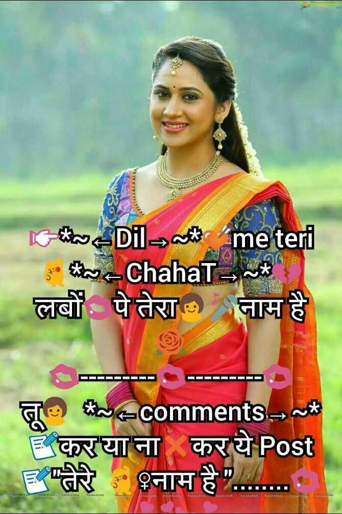 📒 मेरी डायरी - I Dilat me teri so the Chahat लबों पे तेरा नाम है । तू recomments - ~ * E कर या ना कर ये Post E तेरे नाम है . . . . . . . . . - ShareChat