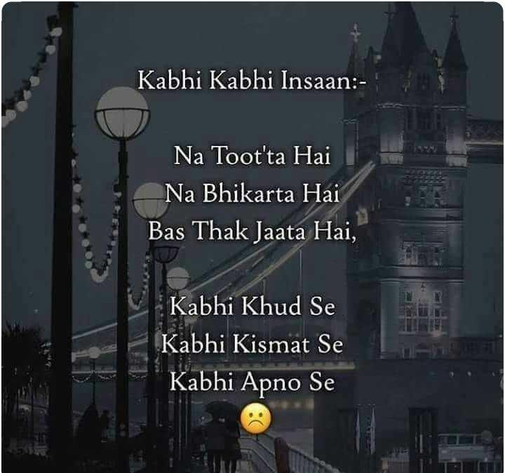 📒 मेरी डायरी - Kabhi Kabhi Insaan : Na Toot ' ta Hai Na Bhikarta Hai Bas Thak Jaata Hai , Kabhi Khud Se Kabhi Kismat Se Kabhi Apno Se - ShareChat