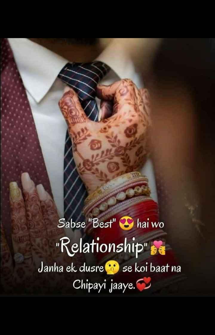 📒 मेरी डायरी - Sabse Best hai wo Relationship 28 Janha ek dusre se koi baat na Chipayi jaaye . - ShareChat
