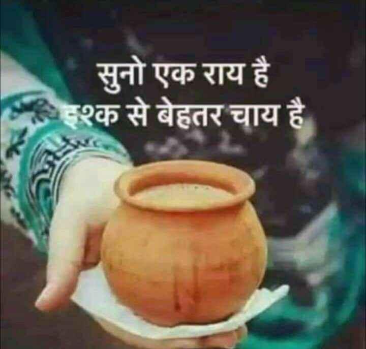 📒 मेरी डायरी - सुनो एक राय है दृश्क से बेहतर चाय है - ShareChat