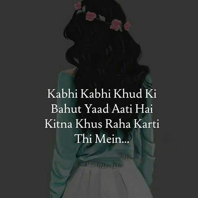 📒 मेरी डायरी - Kabhi Kabhi Khud Ki Bahut Yaad Aati Hai Kitna Khus Raha Karti Thi Mein . . . - ShareChat