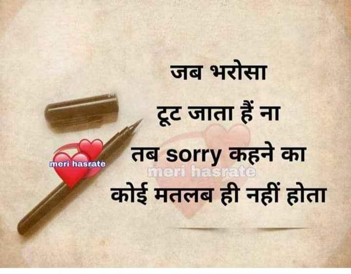 📒 मेरी डायरी - जब भरोसा टूट जाता हैं ना तब sorry कहने का कोई मतलब ही नहीं होता meri hasrate meri hasra - ShareChat