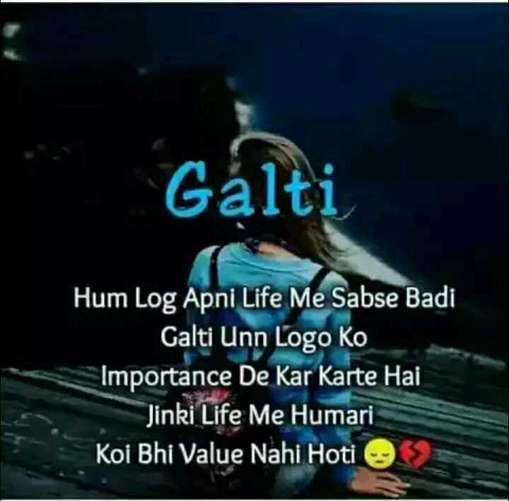 📒 मेरी डायरी - Gậiti Hum Log Apni Life Me Sabse Badi Galti Unn Logo Ko Importance De Kar Karte Hai Jinki Life Me Humari Koi Bhi Value Nahi Hoti - ShareChat