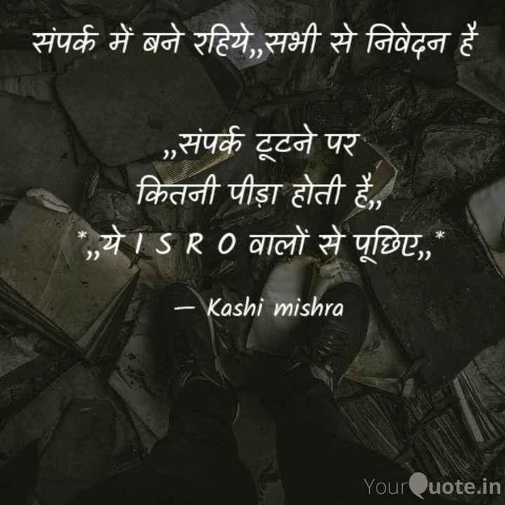 📒 मेरी डायरी - संपर्क में बने रहिये , सभी से निवेदन है , संपर्क टूटने पर कितनी पीड़ा होती है , * , ये । 5 R 0 वालों से पूछिए , ' – Kashi mishra YourQuote . in - ShareChat