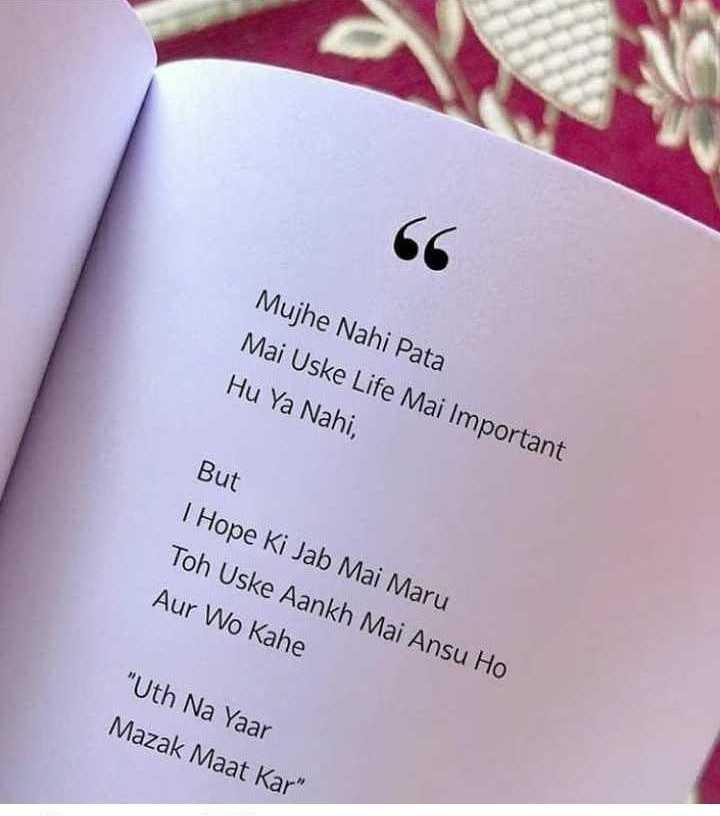 📒 मेरी डायरी - Mujhe Nahi Pata Mai Uske Life Mai Important Hu Ya Nahi , But I Hope Ki Jab Mai Maru Toh Uske Aankh Mai Ansu Ho Aur Wo Kahe Uth Na Yaar Mazak Maat Kar - ShareChat