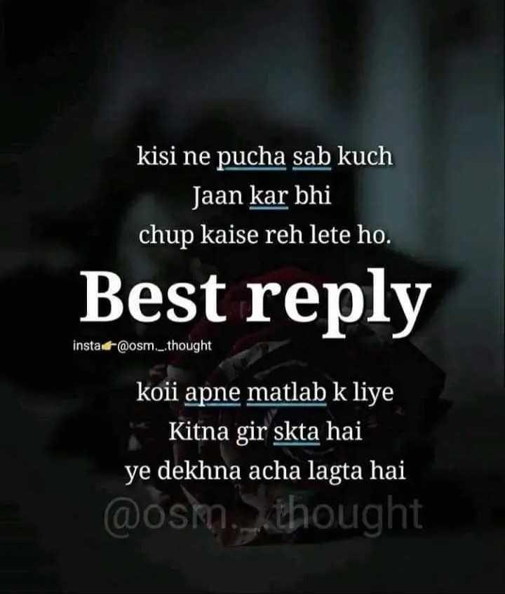 📒 मेरी डायरी - kisi ne pucha sab Jaan kar bhi chup kaise reh lete ho . Best reply insta @ osm . _ . thought koii apne matlab k liye Kitna gir skta hai ye dekhna acha lagta hai @ osm . thought - ShareChat