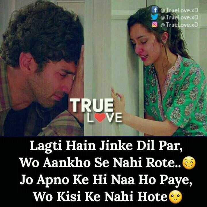 📒 मेरी डायरी - f @ TrueLove . xD @ True Love xD @ TrueLove . xD TRUE L VE Lagti Hain Jinke Dil Par , Wo Aankho Se Nahi Rote . . Jo Apno Ke Hi Naa Ho Paye , Wo Kisi Ke Nahi Hote - ShareChat