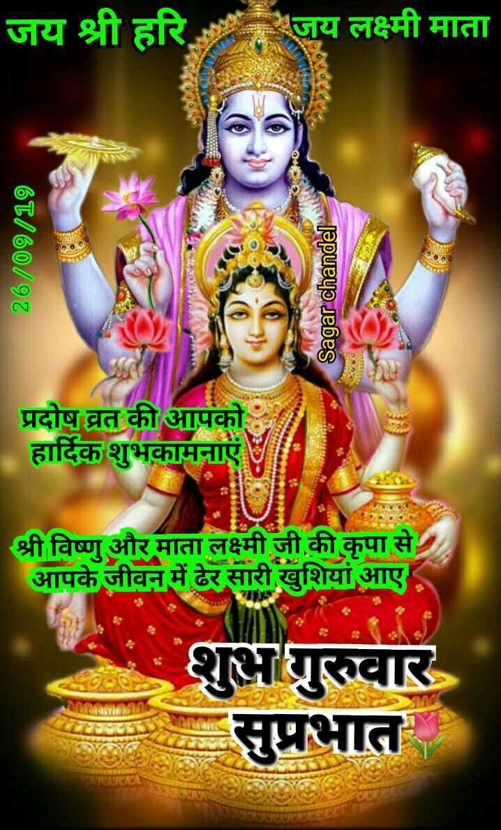 📒 मेरी डायरी - जय श्री हरि जय लक्ष्मी माता 26 / 09 / 19 Sagar chandel प्रदोष व्रत की आपको हार्दिक शुभकामनाएं श्री विष्णु और माता लक्ष्मी जी की कृपा से आपके जीवन में ढेर सारी खुशियां आए शुभ गुरुवार जिल सुप्रभात - ShareChat