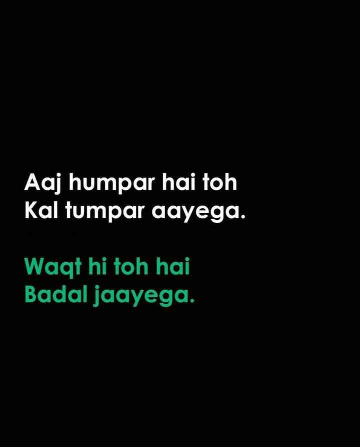 📒 मेरी डायरी - Aaj humpar hai toh Kal tumpar aayega . Waqt hi toh hai Badal jaayega . - ShareChat