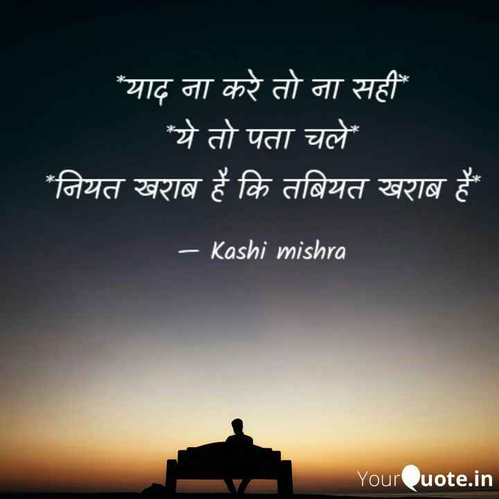 📒 मेरी डायरी - * याद ना करे तो ना सहीं * ये तो पता चले * नियत खराब है कि तबियत खराब है । - Kashi mishra YourQuote . in - ShareChat