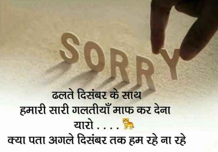 📒 मेरी डायरी - SORR ढलते दिसंबर के साथ हमारी सारी गलतीयाँ माफ कर देना यारो . . . . क्या पता अगले दिसंबर तक हम रहे ना रहे - ShareChat