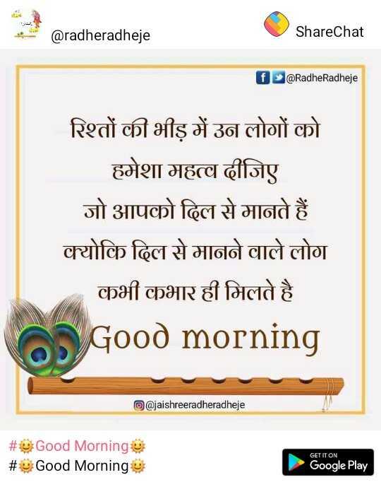 📒 मेरी डायरी - @ radheradheje ShareChat f @ RadheRadheje रिश्तों की भीड़ में उन लोगों को हमेशा महत्व दीजिए । जो आपको दिल से मानते हैं । क्योकि ढिल से मानने वाले लोग कभी कभार ही मिलते है । Good morning @ jaishreeradheradheje # Good Morning # Good Morning GET IT ON Google Play - ShareChat