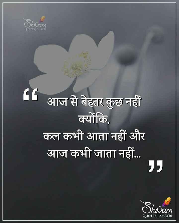 📒 मेरी डायरी - Chivam QUOTES SHAYRI आज से बेहतर कुछ नहीं क्योंकि , कल कभी आता नहीं और आज कभी जाता नहीं . . . Shilam QUOTES SHAYRI - ShareChat