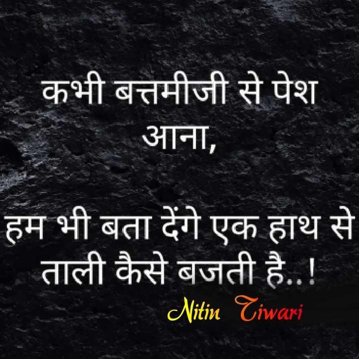 📒 मेरी डायरी - कभी बत्तमीजी से पेश न आना , हम भी बता देंगे एक हाथ से ताली कैसे बजती है . . ! Nitin Tiwari - ShareChat