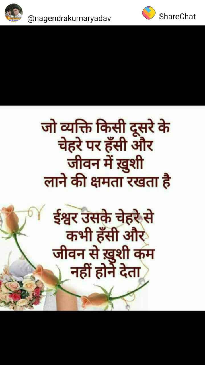 📒 मेरी डायरी - @ nagendrakumaryadav ShareChat जो व्यक्ति किसी दूसरे के चेहरे पर हँसी और जीवन में ख़ुशी लाने की क्षमता रखता है 1 ईश्वर उसके चेहरे से कभी हँसी और जीवन से ख़ुशी कम नहीं होने देता - ShareChat