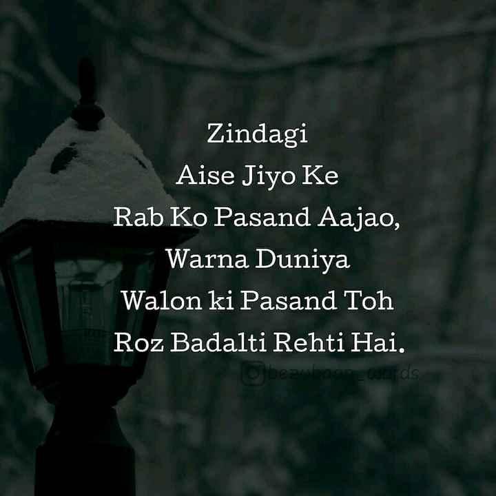 📒 मेरी डायरी - Zindagi Aise Jiyo Ke Rab Ko Pasand Aajao , Warna Duniya Walon ki Pasand Toh Roz Badalti Rehti Hai . O beauhan words - ShareChat