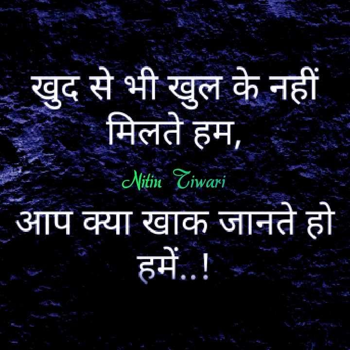 📒 मेरी डायरी - A खुद से भी खुल के नहीं - मिलते हम , Nitin Tiwari आप क्या खाक जानते हो हमें . . ! * - ShareChat