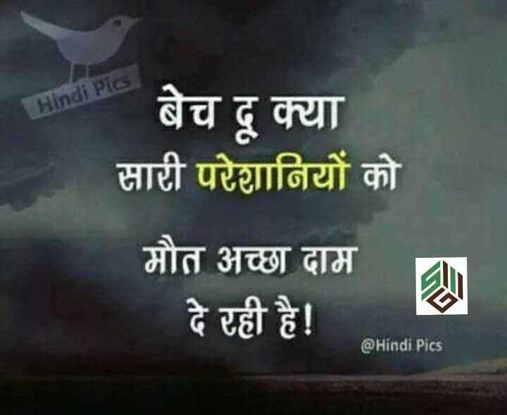 📒 मेरी डायरी - Hindi Pics बेच दू क्या सारी परेशानियों को मौत अच्छा दाम दे रही है ! @ Hindi Pics - ShareChat