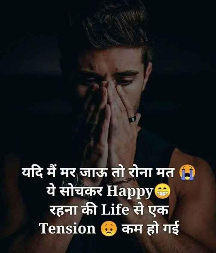 📒 मेरी डायरी - यदि मैं मर जाऊ तो रोना मत • ये सोचकर Happyo रहना की Life से एक Tension @ कम हो गई - ShareChat