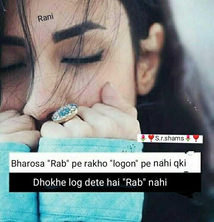 📒 मेरी डायरी - Rani S . r . shams Bharosa Rab pe rakho logon pe nahi qki Dhokhe log dete hai Rab nahi - ShareChat