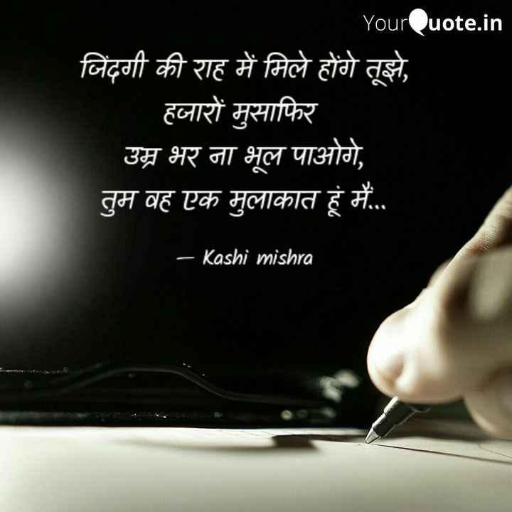 📒 मेरी डायरी - | YourQuote . in जिंदगी की राह में मिले होंगे तूझे , हजारों मुसाफिर उम्र भर ना भूल पाओगे , तुम वह एक मुलाकात हूं मैं . . . - Kashi mishra - ShareChat