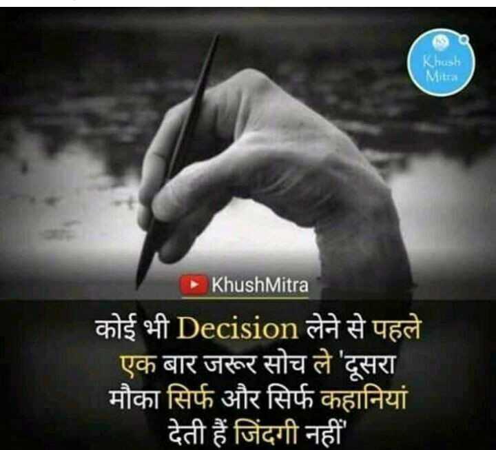 📒 मेरी डायरी - Khush Mitra KhushMitra कोई भी Decision लेने से पहले एक बार जरूर सोच ले ' दूसरा मौका सिर्फ और सिर्फ कहानियां देती हैं जिंदगी नहीं - ShareChat