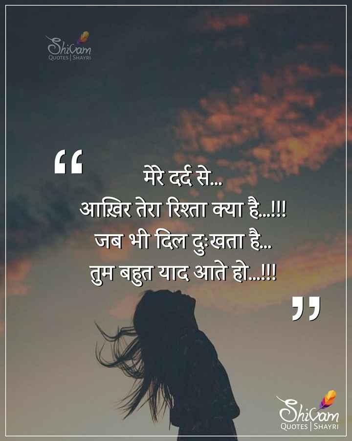 📒 मेरी डायरी - Shivam QUOTES SHAYRI मेरे दर्द से . . आखिर तेरा रिश्ता क्या है . . ! ! जब भी दिल दुःखता है . . तुम बहुत याद आते हो . ! ! Shilam QUOTES SHAYRI - ShareChat