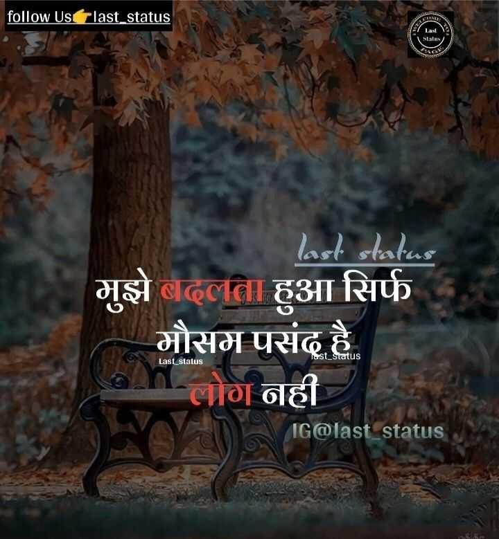 📒 मेरी डायरी - follow Uslast _ status last status मुझे बदलता हुआ सिर्फ मौसम पसंद है . लोग नही Last _ status IG @ last _ status - ShareChat