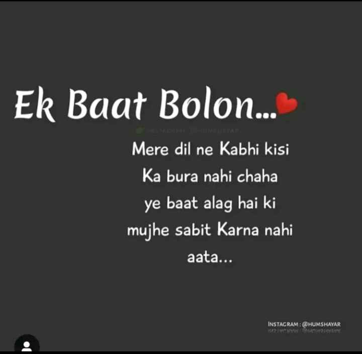 📒 मेरी डायरी - Ek Baat Bolon . . . Mere dil ne Kabhi kisi Ka bura nahi chaha ye baat alag hai ki mujhe sabit Karna nahi aata . . . INSTAGRAM : @ HUMSHAYAR 12 Wor - ShareChat